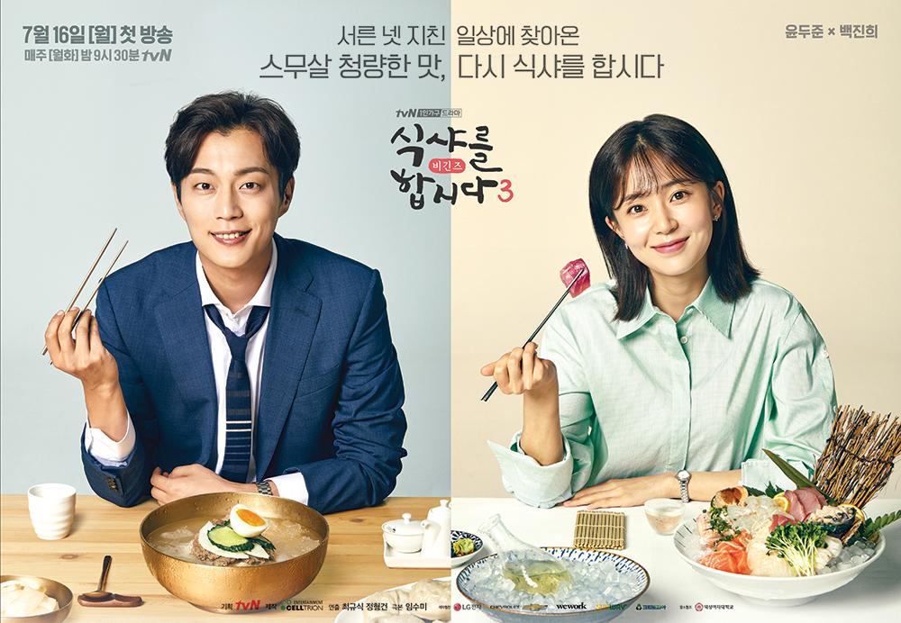 k-drama let's eat 3